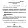 """Comunicat de presă  Finanțare nerambursabilă pentru proiectul """"Eficientizare energetică prin reabilitare/modernizare a Liceului Teoretic Lucian Blaga"""" Cod SMIS 118197"""