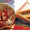 China interzice minarea de Bitcoin
