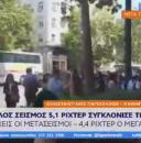 Cutremur de peste 5 grade în Grecia (VIDEO)
