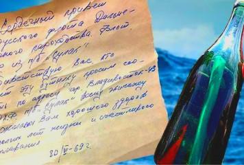 Marinarii sovietici au trimis americanilor bilețele etanșate într-o sticlă. Urările sunt emoționante