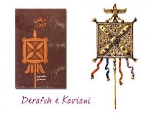 7 derafsh kaviani 300x224 Fratia cavalerilor geto daci ai lui Mitra