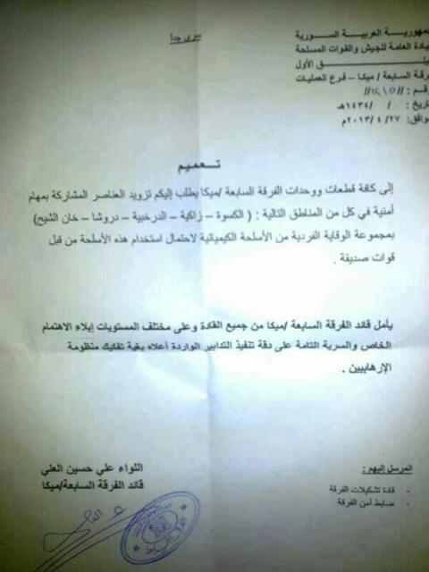 ordin de folosire a armelo chimice IMAGINI SOCANTE: Iata dovada ca Bashar al Assad a folosit, luni, arme chimice!