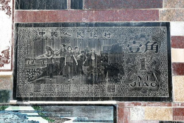 banknotewall2 Si a umplut gardul cu bancnote de pe vremea lui Mao, dar si cu bani ai imperialistilor americani