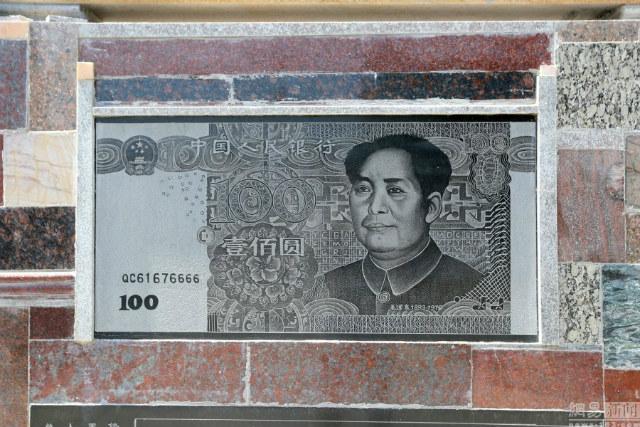 banknotewall6 Si a umplut gardul cu bancnote de pe vremea lui Mao, dar si cu bani ai imperialistilor americani