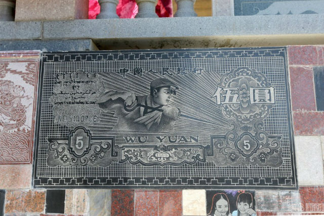 banknotewall7 Si a umplut gardul cu bancnote de pe vremea lui Mao, dar si cu bani ai imperialistilor americani