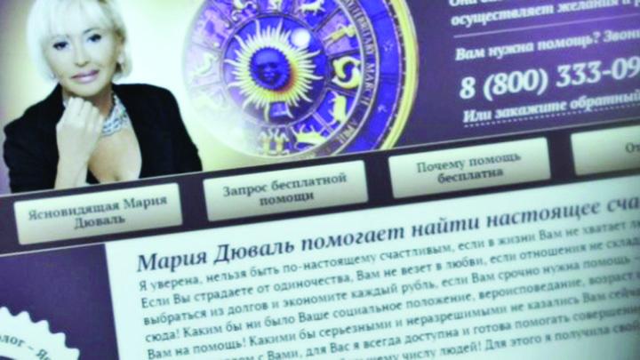 maria duval russian website 576x324 Clarvazatoarea Maria Duval, cea mai mare schema de fraudare din lume