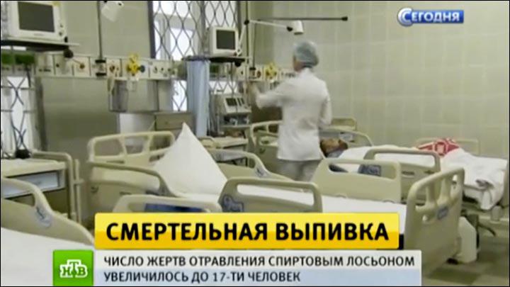 alcool Ulei parfumat pe post de alcool: 33 de morti in Siberia