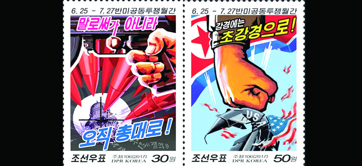 timbre Cadoul lui Kim Jong un de ziua Unchiului Sam