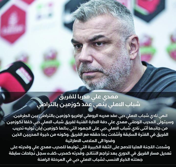 olaroiu Cosmin Olaroiu, demis de la Al Ahli