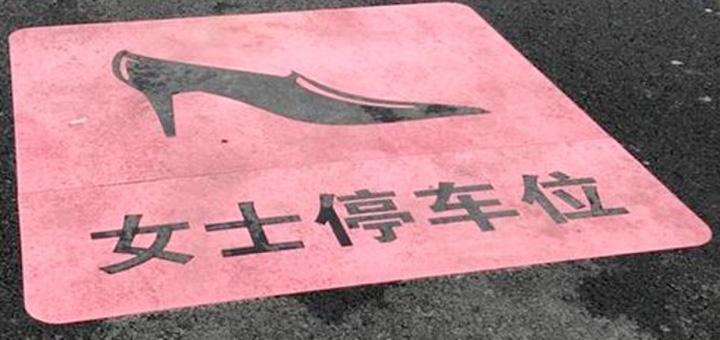 parcare Parcari speciale pentru femei, scandal in China