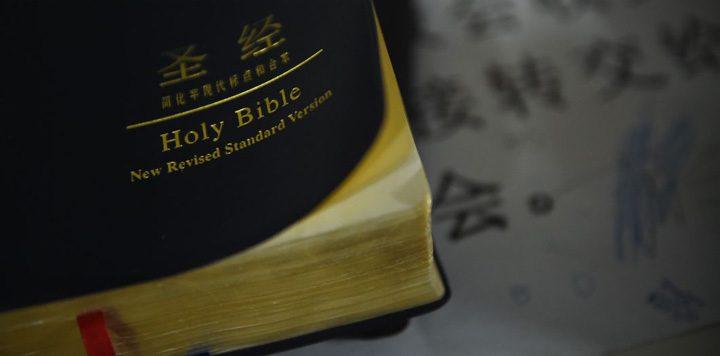 biblie 720x356 Bibliile, scoase de la vanzare in China