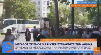 cutr grec 350x191 Cutremur de peste 5 grade în Grecia (VIDEO)